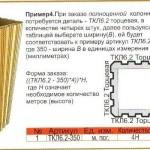 Пример комплектации колонны - вариант 4