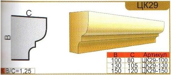 Характеристики карниза из пенополистирола ЦК29