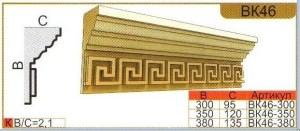 Карниз для фасада декоративный ВК46