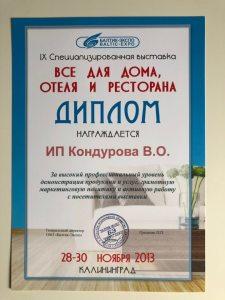 dlya-doma2013