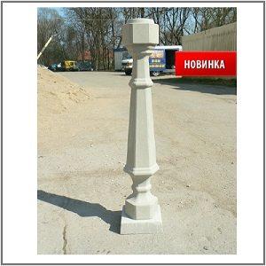Балясина с прямыми гранями из бетона