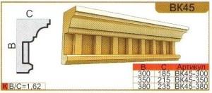 Карниз для фасада ВК45