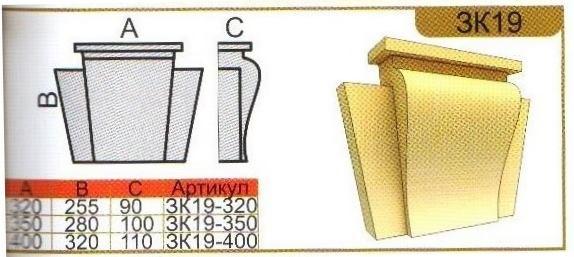 Замковый камень ЗК19 - параметры